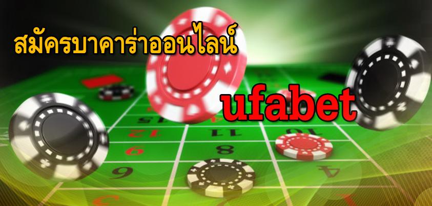 สมัครบาคาร่าออนไลน์กับ ufabet
