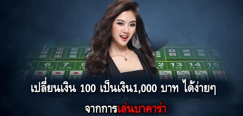 เปลี่ยนเงิน 100 เป็นเงิน1,000 บาท ได้ง่ายๆ จากการเล่นบาคาร่า